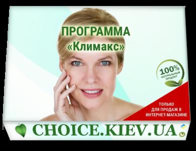 ПРОГРАММА «Климакс»