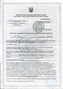 Сертификат Чойс, Сертификат Choice