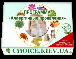 ПРОГРАММА «Аллергичные проявления»