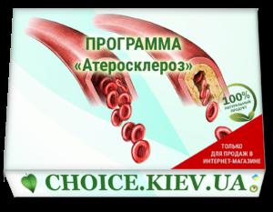 ПРОГРАММА «Атеросклероз»