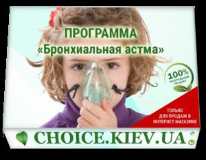 ПРОГРАММА «Бронхиальная астма»