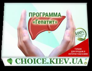 ПРОГРАММА «Гепатит»