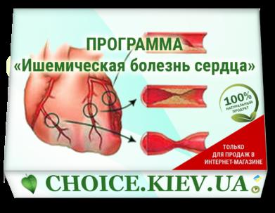 ПРОГРАММА «Ишемическая болезнь сердца»