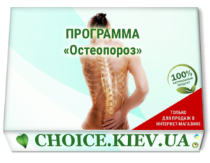 ПРОГРАММА «Остеопороз»