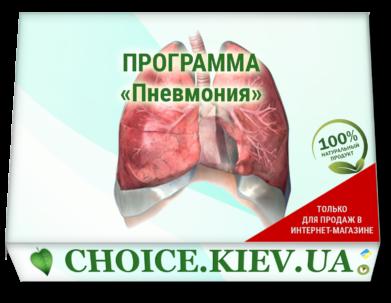 ПРОГРАММА «Пневмония»