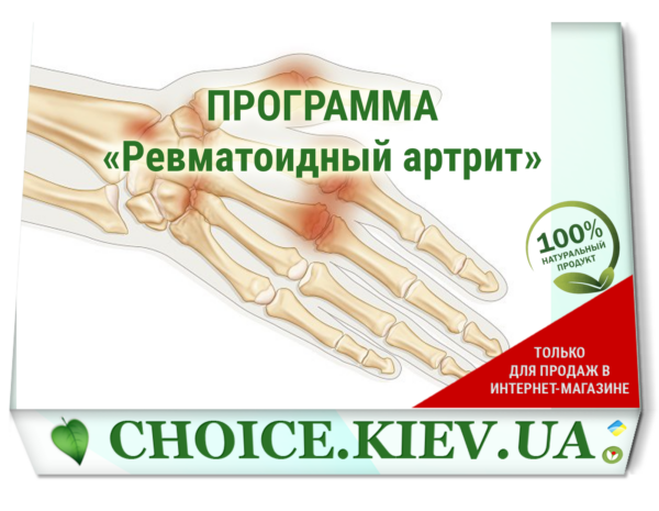ПРОГРАММА «Ревматоидный артрит»