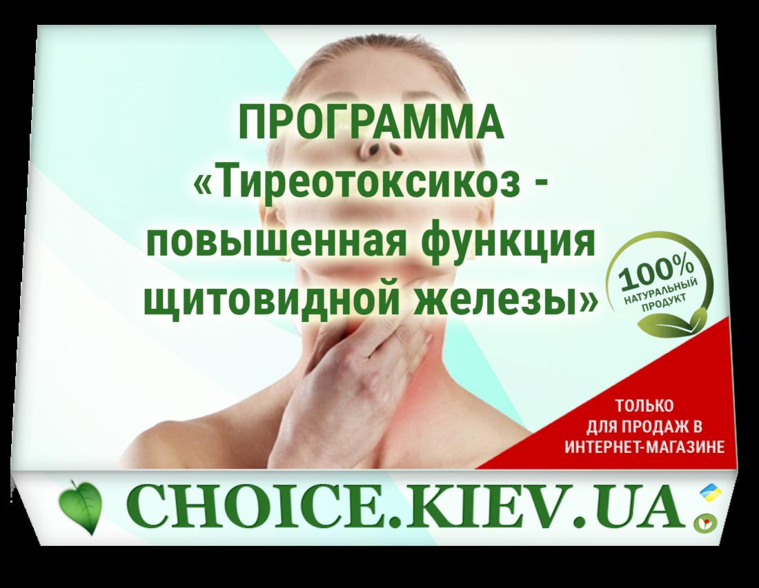 ПРОГРАММА «Тиреотоксикоз - повышенная функция щитовидной железы»