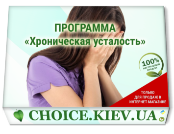 ПРОГРАММА «Хроническая усталость»
