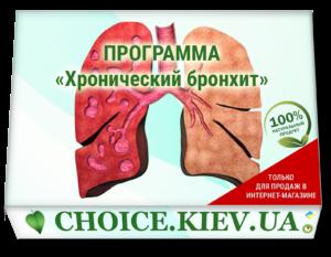 ПРОГРАММА «Хронический бронхит»