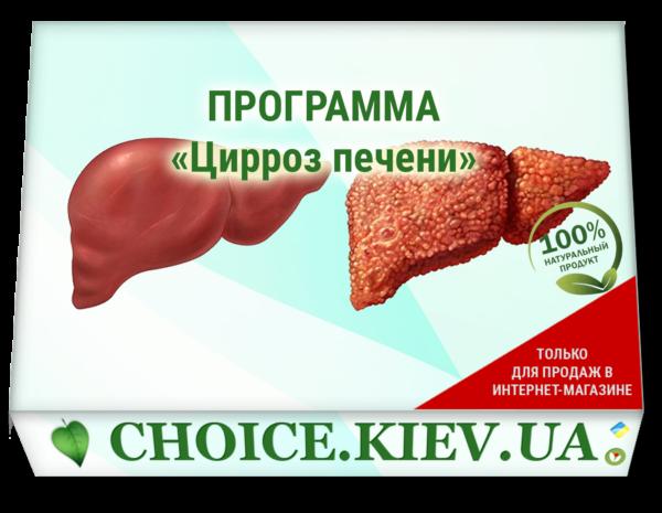 ПРОГРАММА «Цирроз печени»