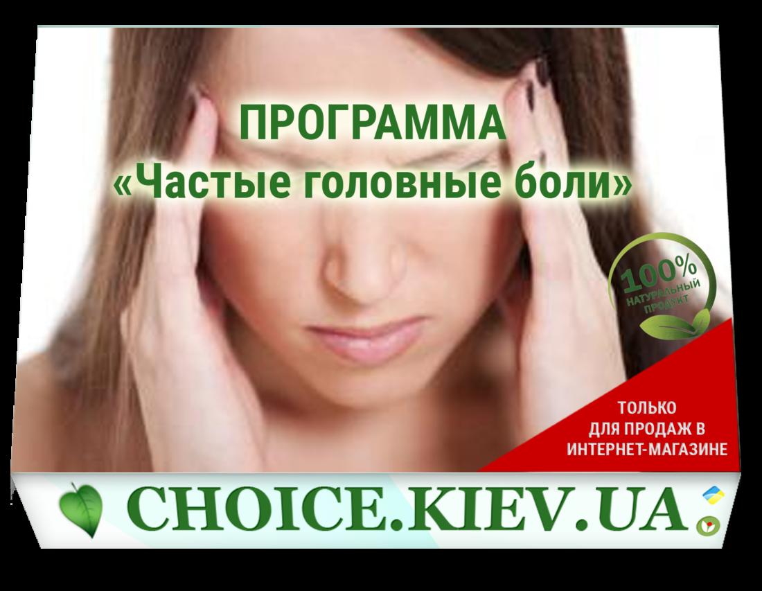 ПРОГРАММА «Частые головные боли»