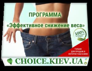 ПРОГРАММА «Эффективное снижение веса»