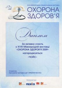 диплом охорона здоров'я 2009