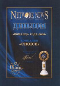 нагорода команда года 2008