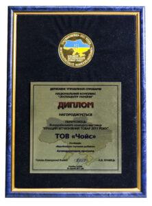 нагорода товар року 2011