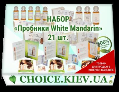 НАБОР «Пробники White Mandarin»